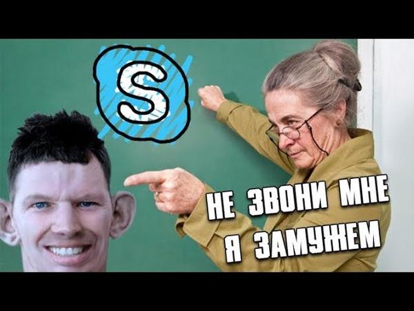 Банусер Валакас Микро-Рофлит Учителя (Rofl in Skype NEW)