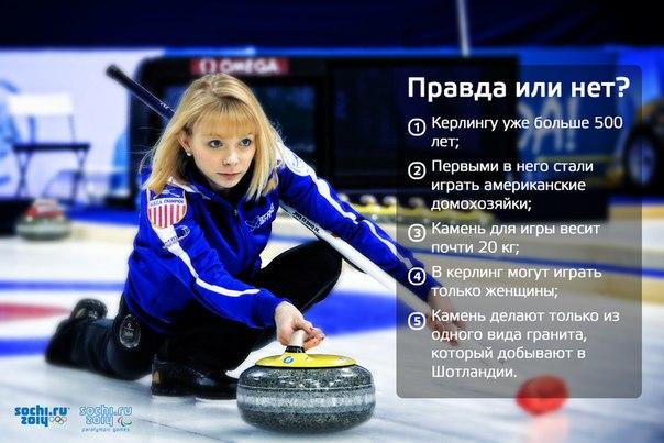Что вы знаете о керлинге? Давайте проверим! Напишите, какие из этих фактов правдивы, а какие - нет. #Сочи2014 #Sochi2014 #керлинг