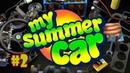 My Summer car С чистого листа 2
