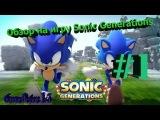 Обзор на игру Sonic Generation! #1