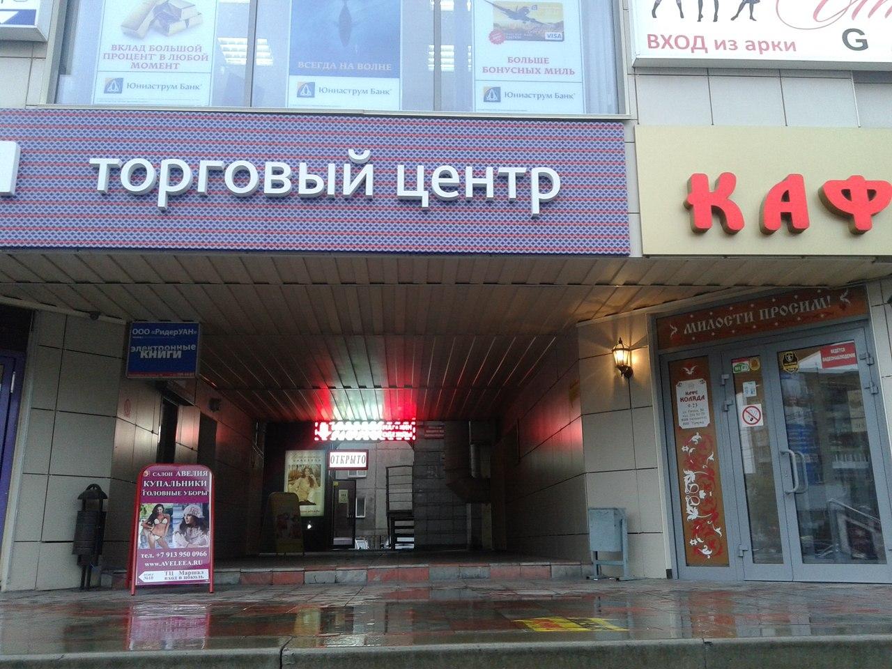 Пункт выдачи заказов магазина Куркума на ул Гоголя