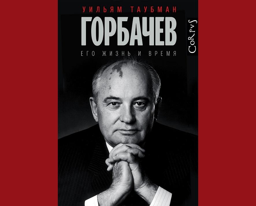 """Уильям Таубман. """"Горбачев. Его жизнь и время"""" (2018)"""