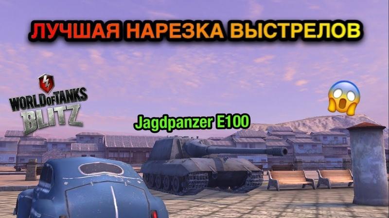 World of Tanks Blitz: ЛУЧШАЯ НАРЕЗКА ВЫСТРЕЛОВ НА JAGDPANZER E100 | СМОТРЕТЬ ДО КОНЦА |