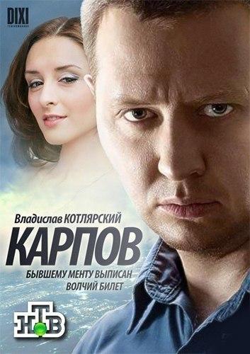 Карпов 11 серия