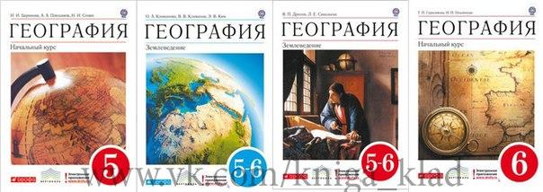 География 5 класс дронов савельева учебник скачать