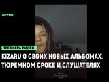 KIZARU о своих новых альбомах, тюремном сроке и слушателях [Рифмы и Панчи]