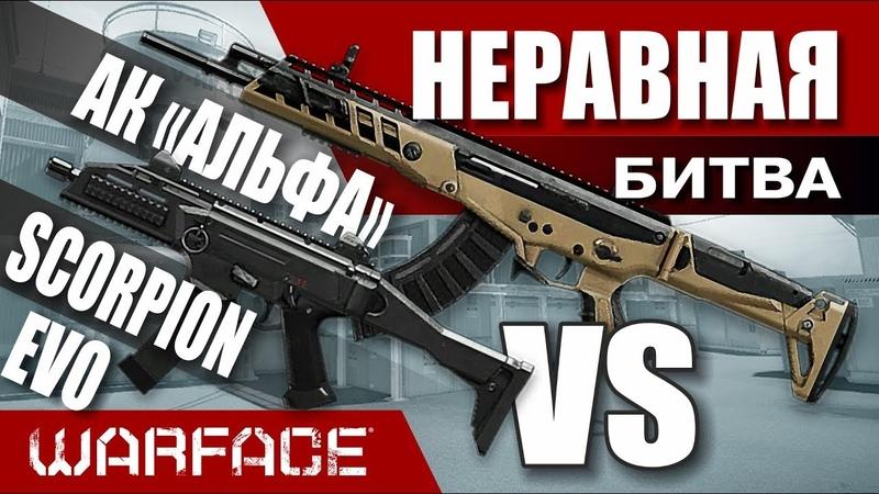НЕРАВНАЯ БИТВА АК Альфа VS CZ Scorpion Evo3 A1 WARFACE