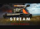 | STREAM | WAR THUNDER |