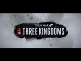 Total War: Three Kingdoms (Announcement Trailer)