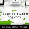 Elite-Designs.ru - Веб студия(создание сайтов)