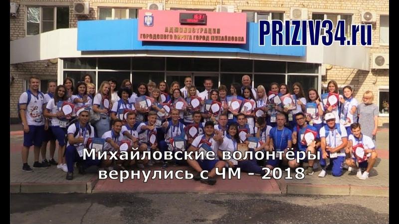Михайловка PRIZIV34 Михайловские волонтёры вернулись с ЧМ