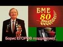 Борис Егоров поздравляет Посв 80 летию БME