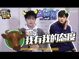 [РУСС. САБ] 180327 Z.TAO @ Juzi Entertainment Q&A