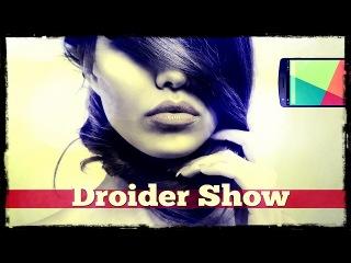 Droider Show #112 - Тайна гибкого смартфона