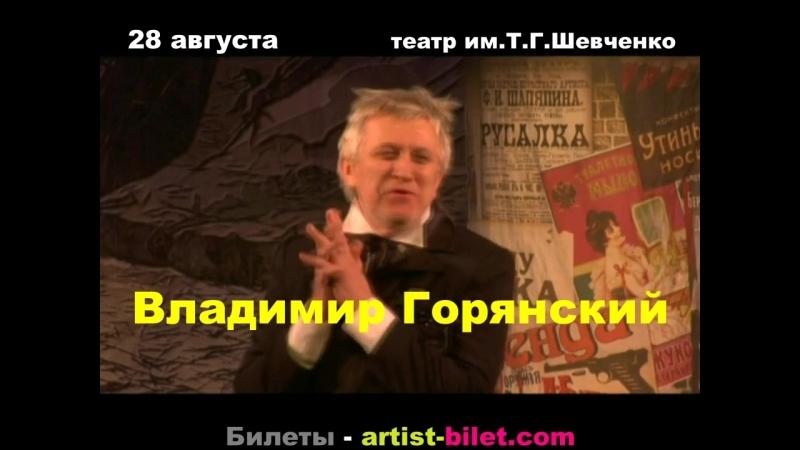 Комедия Женихи. Руслана Писанка, Владимир Горянский. Харьков, 28 августа.