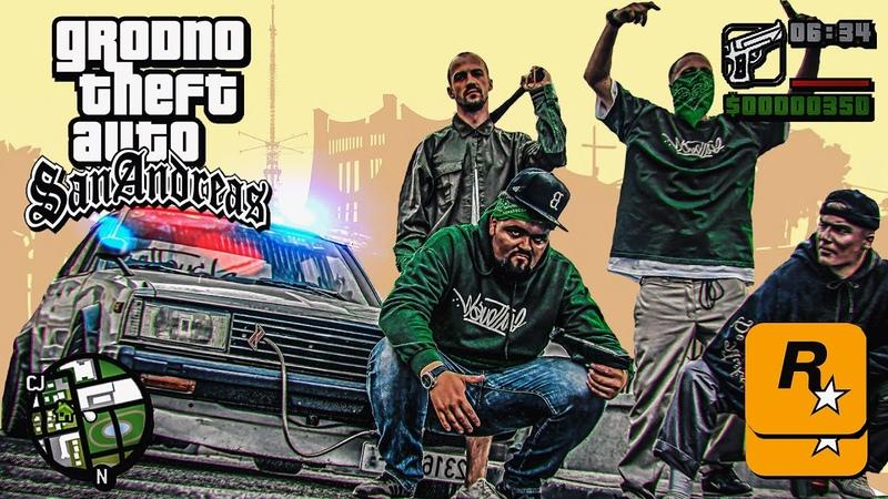 GTA San Andreas | REAL LIFE | Grodno | Episode 1