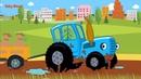 Мультик для детей и малышей - Синий трактор HD