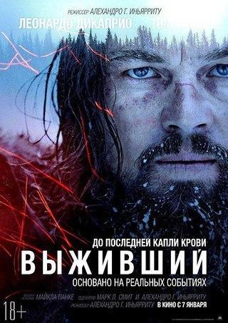 Bыживший (2016) Номинант Оскар 2016 ????