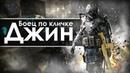 PozitivMC - Боец по кличке Джин / WARFACE / ПЕСНЯ НА ЗАКАЗ