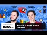 Фогеймер-стрим (31.10.17). Антон Белый и Дима Злотницкий играют в Super Mario Odyssey
