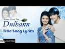 Banoo Main Teri Dulhann - Title Song Banoo Main Teri Dulhann Zee TV Lyrical Video HD