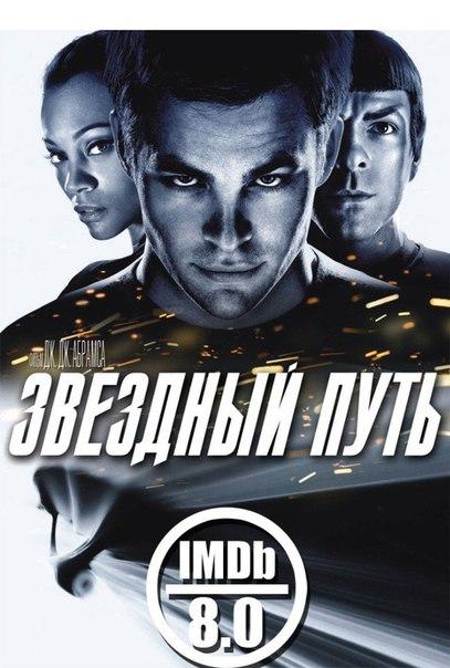«Звёздный путь» (2009), «Стартрек: Возмездие» (2013).
