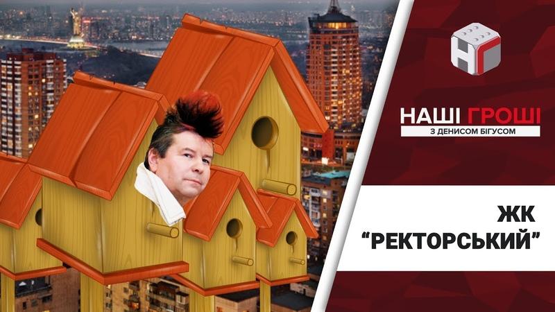 Гніздечко від орла як в гуртожитку Поплавського оселились депутати Наші гроші №244 (2018.11.19)