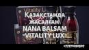 Nano Balsam Vitality Lux Нано Бальзам!