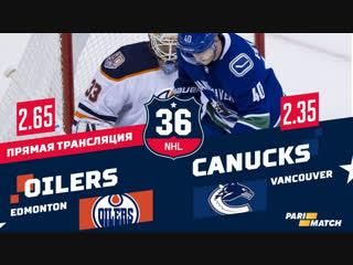 НХЛ-2018/19, РЧ. Эдмонтон - Ванкувер (16.01.2019)