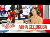 Анна Седокова в утреннем шоу