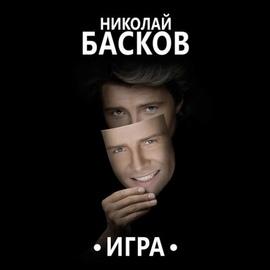 Николай Басков альбом Игра CD 2