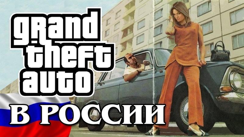Уютный подвальчик - GTA в России! / MTA Province 2.0