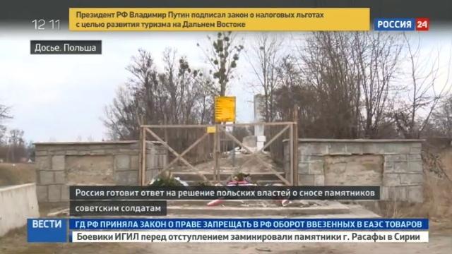 Новости на Россия 24 • Валентина Матвиенко пообещала ответить Польше на демонтаж советских памятников