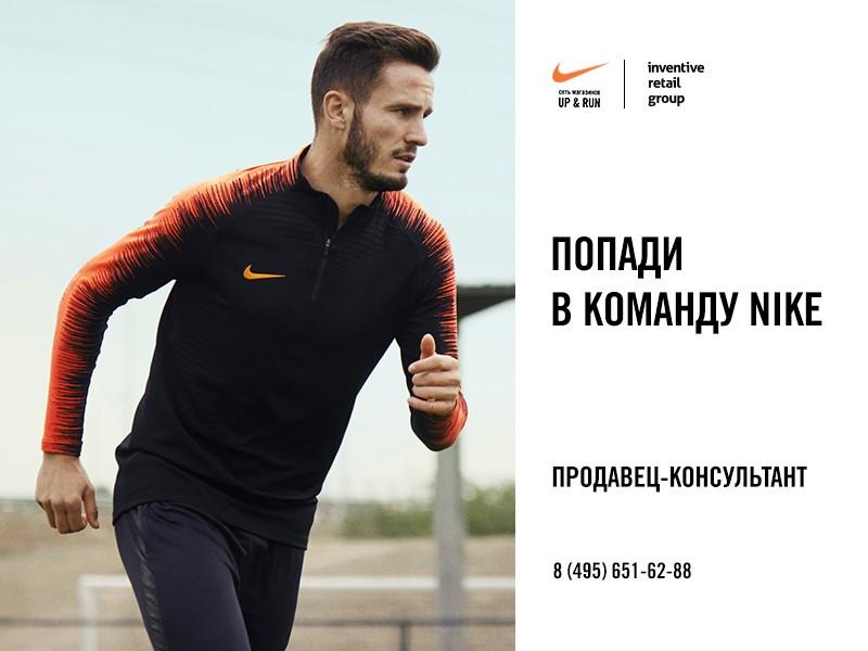 Продавец-Консультант магазина Nike