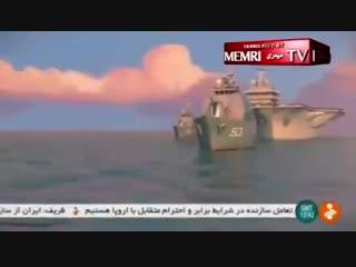 Иранская реклама подлодок