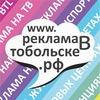 Реклама в Тобольске