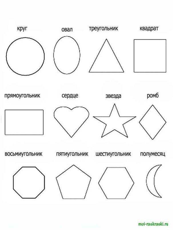 Раскраска геометрических фигур для детей