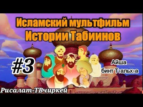 Исламский Мультфильм Истории Табиинов 3 серия l Айша бинт Т1альх1а
