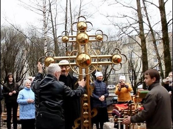 Освящение и установка большого и малого крестов на храм часовню во имя Святителя Николая