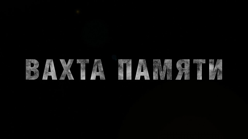 Вахта памяти 2018 промо