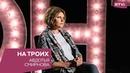 Авдотья Смирнова в программе «На троих» «Вы считываете мою картину как партийные журналисты»
