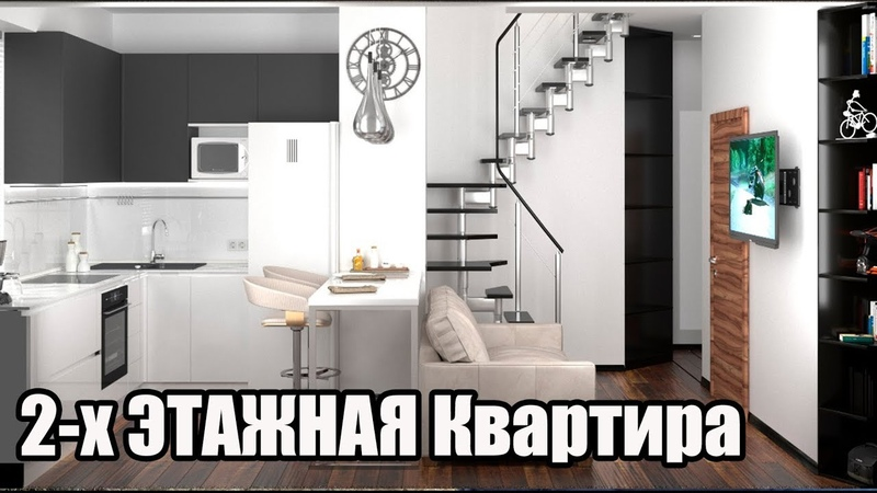Дизайн моей 2-х УРОВНЕВОЙ КВАРТИРЫ/ Недвижимость Сочи