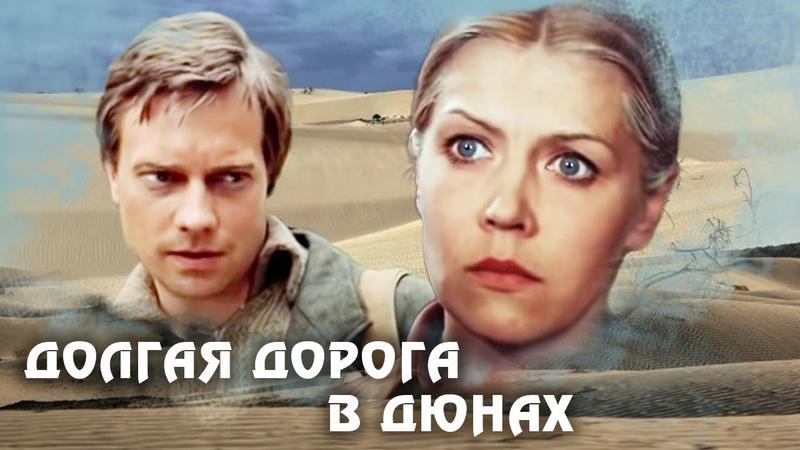 Долгая дорога в дюнах. 7 серия (1980). Драма, история   Фильмы. Золотая коллекция