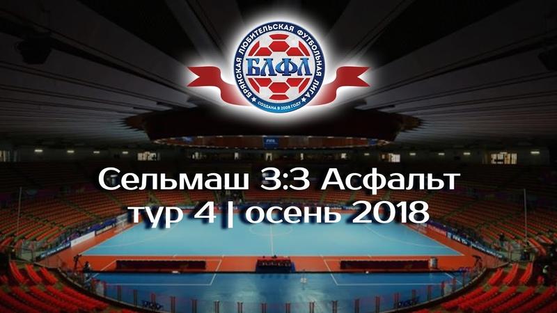 Сельмаш 3-3 Асфальт | осень | тур 4 | 2018