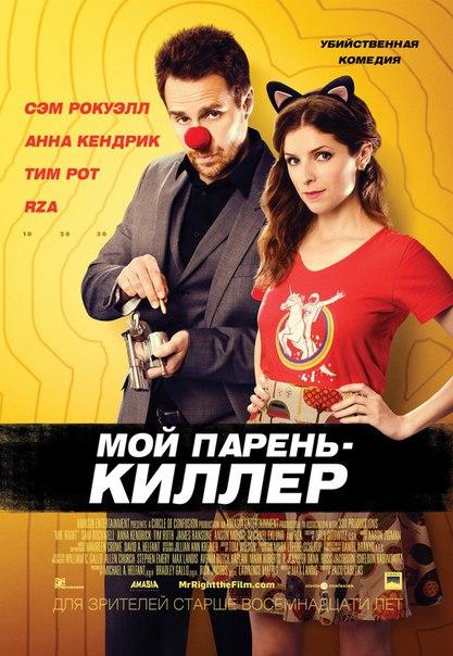 МОЙ ПАРЕНЬ - КИЛЛЕР (2015)