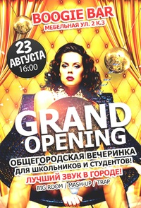 23 АВГУСТА - BOOGIE BAR - ГРАНДИОЗНОЕ ОТКРЫТИЕ