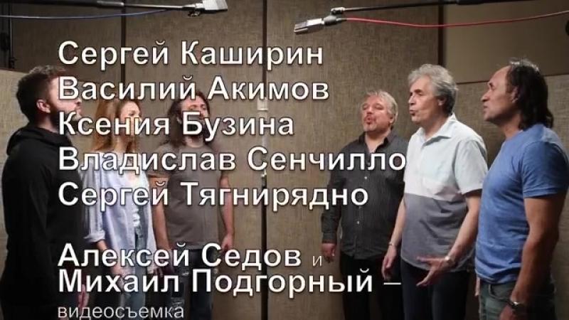 Вокальный секстет Это Русь Леонид Воробьёв Янина Сысоева