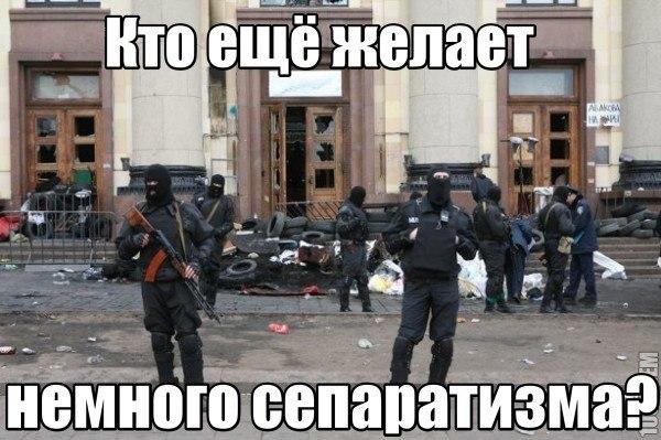 В МВД предупредили сепаратистов, что будут жестко реагировать на умышленную дестабилизацию обстановки. - Цензор.НЕТ 2311