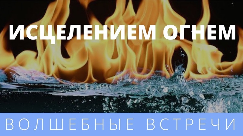 Ярослава Вересова. Исцелением огнем