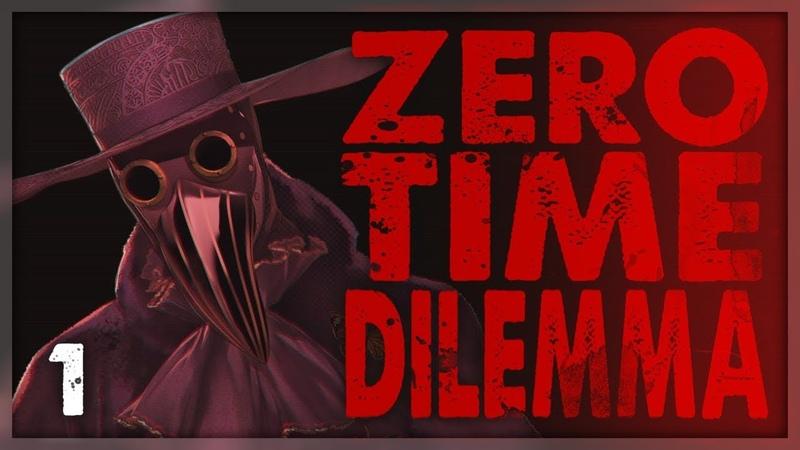 Прохождение ► Zero Escape Zero: Time Dilemma - ПАН ИЛИ ПРОПАЛ?